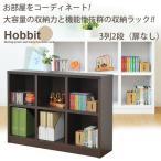 本棚 木製本棚 収納本棚 書棚