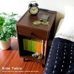 ショッピングサイドテーブル サイドテーブル ベッドサイドテーブル ナイトテーブル 幅30 30 引き出し 木製 テーブル ロータイプ ロー サイドボード ローテーブル ミニテーブル