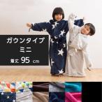 洗える 着る毛布 mofua ルームウェア 部屋着 子供