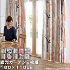 遮光カーテン 2枚組 幅100cm 高さ110cm カーテン 遮光 断熱 UVカット