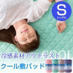 敷きパッド 敷パット ベッドパッド 100×200cm シングル クール敷きパッド クール 防ダニ 抗菌防臭 吸汗速乾