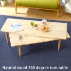 北欧おしゃれ センターテーブル ツイン テーブル ローテーブル 木製 回転 伸縮 折りたたみ 天然木