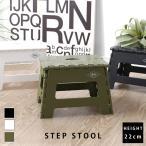 踏み台 ステップ ステップ台 椅子 スツール 脚立 折りたたみ チェア 折り畳み 台 コンパクト おしゃれ 子供 キッズ ステップチェア ステップスツール 軽量