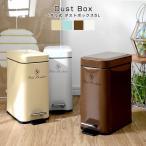 ゴミ箱 ごみ箱 ダストボックス ごみばこ フタ付き ペダル式 ふた付き