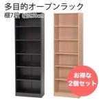 本棚 書棚 カラーボックス 7段 2個セット