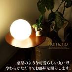 インテリアライト 間接照明 卓上スタンド シェードランプ 丸型