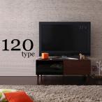テレビ台 幅120cm テレビボード モダン レトロ クラシック デザイナーズ