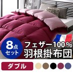 羽根布団 8点セット ダブル 羽毛布団 サイズ 7年保証 フランス産 フランス フェザー