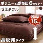 寝具6点セット セミダブル 高反発 極厚 敷布団 ウレタンフォーム 布団セット 寝具セット