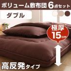 寝具6点セット ダブル 高反発 極厚 敷布団 ウレタンフォーム 布団セット 寝具セット