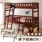 2段ベッド 子供用ベッド 収納 下収納 木製 天然木 2段 ベッド シングル 分割 分離 分解 別々 分ける セパレート 子供 すのこ すのこベッド 柵 柵付き 収納付き