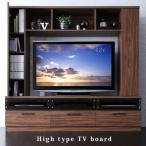 テレビ台 テレビボード ハイタイプ 壁面収納 壁面