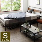 アイアンフレーム ベッド シングル パイプ シングルベッド ベッドフレーム フレームのみ 収納 アイアン スチール フレーム ベッド下 アンティーク 組み立て