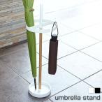 傘立て おしゃれ 傘たて 傘立 スリムの画像