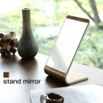 鏡 卓上ミラー 卓上鏡 スタンドミラー