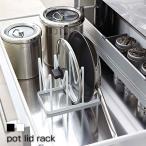 ナベ蓋 フライパン ラック スタンド 置き 蓋 フタ キッチン収納 台所 収納 フライパンスタンド フライパンラック ふた立て 鍋ふた スチール シンク下 ikea好きに