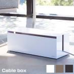ケーブルボックス ケーブル 収納 コードケース 電源タップ 電源ケーブル 収納BOX