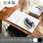 ■商品名 平型アイロン台  ■取扱タイプ ホワイト(白)、ブラック(黒)  ■商品仕様 表面布:綿1...