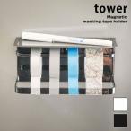 マスキングテープホルダー マグネット 壁付け テープカッター