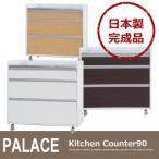 キッチンカウンター 間仕切り 食器棚 完成品 幅約90cm