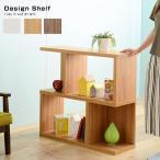シェルフ 棚 オープンラック 木製 ラック 本棚