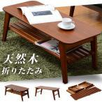 ローテーブル シンプル センターテーブル
