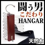 ショッピングハンガー 木製 ネクタイハンガー ハンガー ネクタイ ベルト