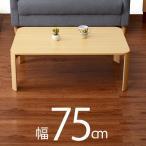天然木 幅75cm 折畳 折りたたみテーブル テーブル 折りたたみ