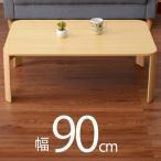 テーブル 幅90cm 折り畳みテーブル 折りたたみテーブル