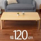 テーブル 幅120cm 折り畳みテーブル 折りたたみテーブル
