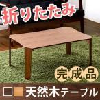 テーブル 折り畳みテーブル 折りたたみテーブル ローテーブル