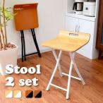 木製 折りたたみ 椅子 2個セット 完成品 おしゃれ 北欧