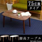 テーブル 幅75cm 北欧家具 ローテーブル コーヒーテーブル リビングテーブル