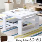 テーブル ローテーブル 幅60cm 奥行き60cm 高さ40cm リビングテーブル センターテーブル おしゃれ 北欧 コーヒーテーブル 木製 カフェ風