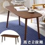 センターテーブル テーブル 高さ調節 継脚 ハイテーブル ローテーブル カフェ