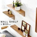 ウォールシェルフ 棚 飾り棚 壁掛け 壁掛け棚 壁掛けシェルフ 壁面収納 シェルフ 収納