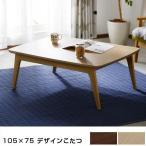 こたつ テーブル コタツ 炬燵 北欧家具