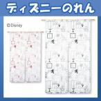 ディズニー disney のれん ミッキーマウス
