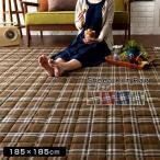正方形 185×185 洗える カーペット 絨毯 ラグ マット 生地 ホットカーペット対応 床暖房対応