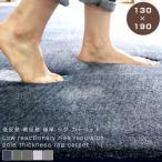 低反発 高反発 極厚 ラグ カーペット 130×190 送料無料 ラグマット マット 厚手 ウレタン おしゃれ オシャレ 絨毯 じゅうたん ダイニング オールシーズン 防音