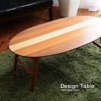 テーブル オーバルテーブル 天然木 折りたたみ式 北欧 カフェ