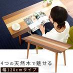 ソファテーブル 幅120cm 北欧家具 ローテーブル コーヒーテーブル リビングテーブル カフェ風 センターテーブル