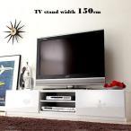 テレビ台 テレビラック ローボード テレビボード 幅150cm