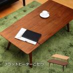 こたつ コタツ 炬燵 テーブル
