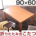 こたつ テーブル 長方形 90×60cm フラットヒーター おしゃれ 継ぎ足 デスク 一人用 北欧 木製 モダン 折りたたみ 継ぎ足