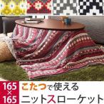こたつ布団 正方形 165×165 チェック 北欧 ノルディック おしゃれ かわいい コタツ布団