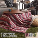 こたつ布団 正方形 190×190 チェック 北欧 ノルディック おしゃれ かわいい