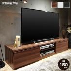 テレビ台 テレビラック ローボード 42インチ対応 幅150cm 150 背面収納 北欧