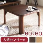 こたつ テーブル 正方形 60×60 人感センサー 木製 自動 コタツ 炬燵 こたつ机 こたつテーブル 一人用 60 60cm コンパクト おしゃれ 北欧 かわいい 暖房 省エネ