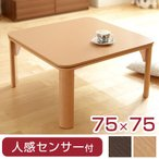 こたつ テーブル 正方形 75×75 人感センサー 木製 自動 コタツ 炬燵 こたつ机 こたつテーブル 一人用 75 75cm コンパクト おしゃれ 北欧 かわいい 暖房 省エネ